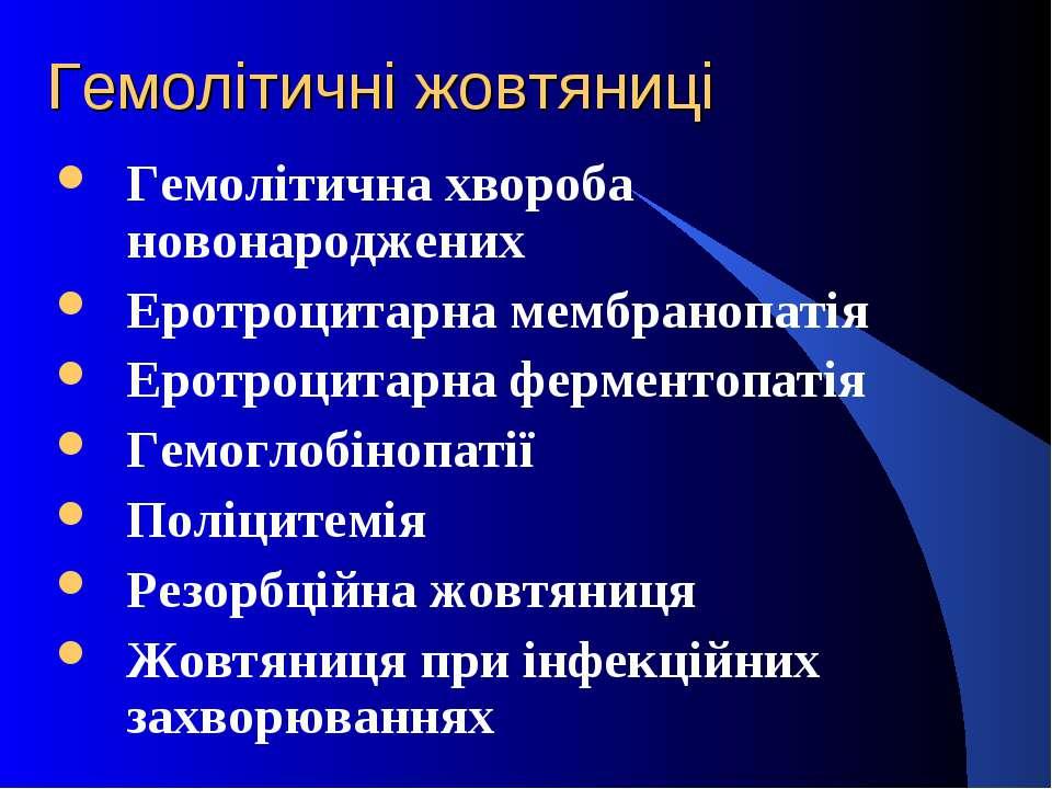 Гемолітичні жовтяниці Гемолітична хвороба новонароджених Еротроцитарна мембра...