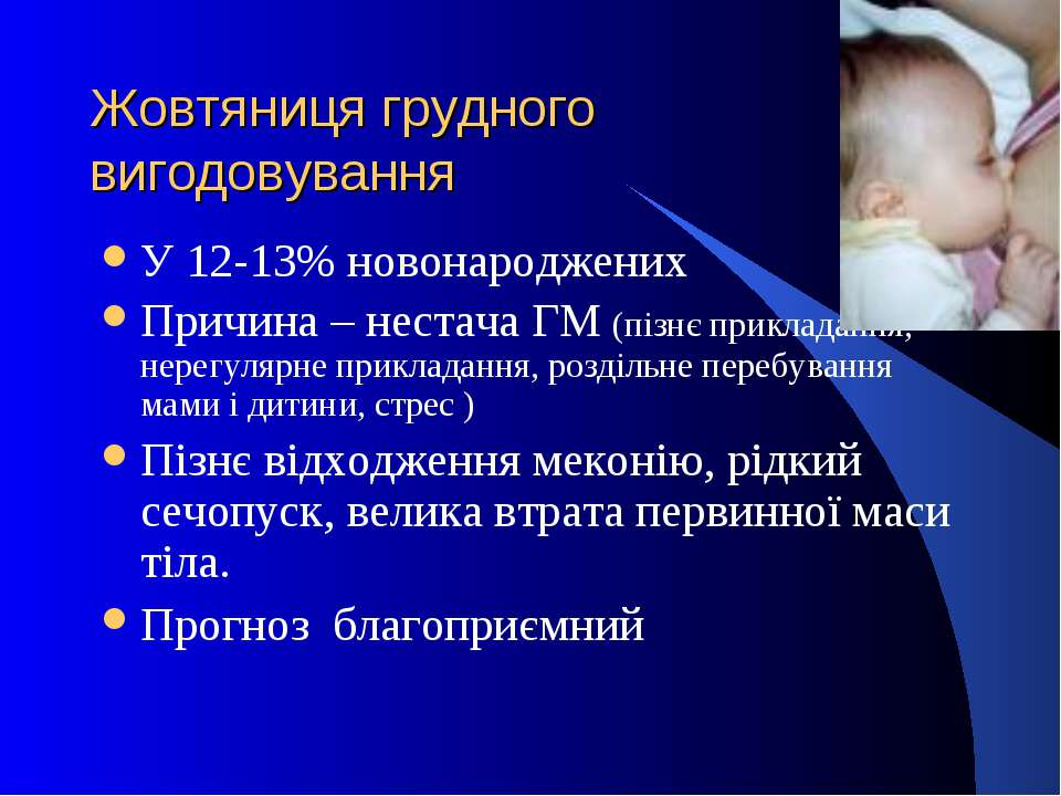 Жовтяниця грудного вигодовування У 12-13% новонароджених Причина – нестача ГМ...