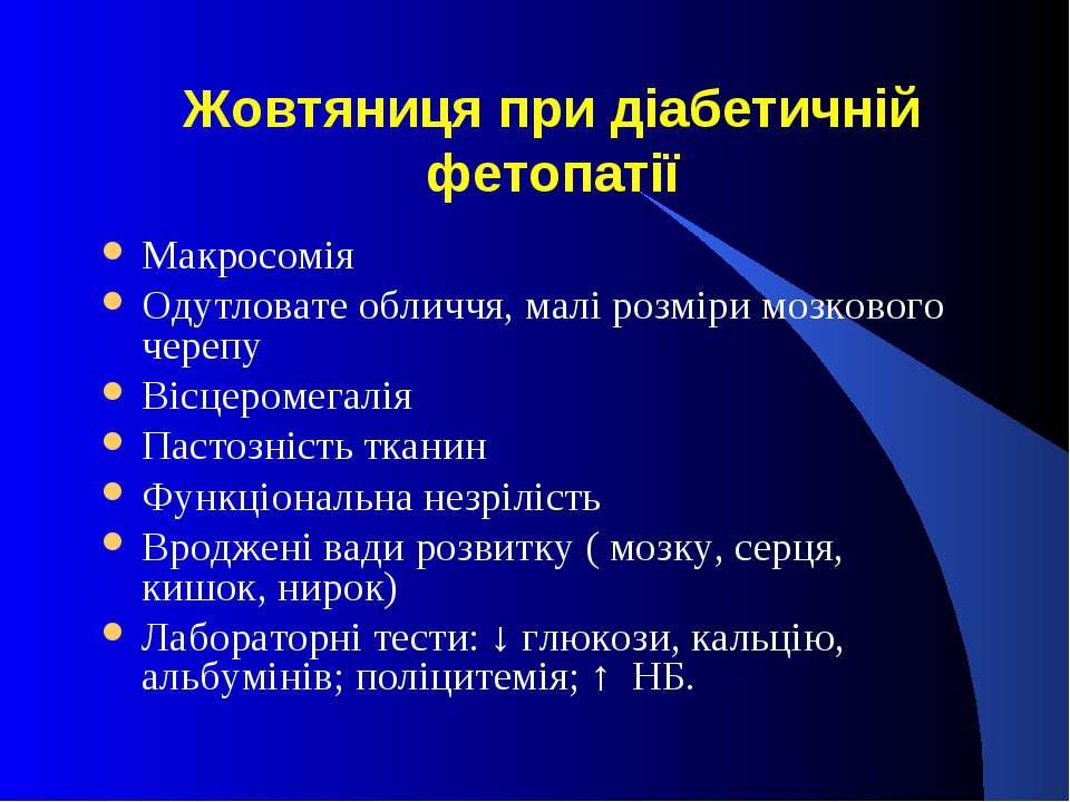 Жовтяниця при діабетичній фетопатії Макросомія Одутловате обличчя, малі розмі...