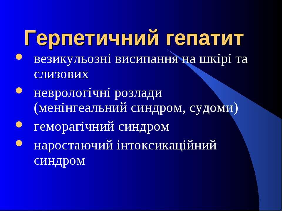Герпетичний гепатит везикульозні висипання на шкірі та слизових неврологічні ...