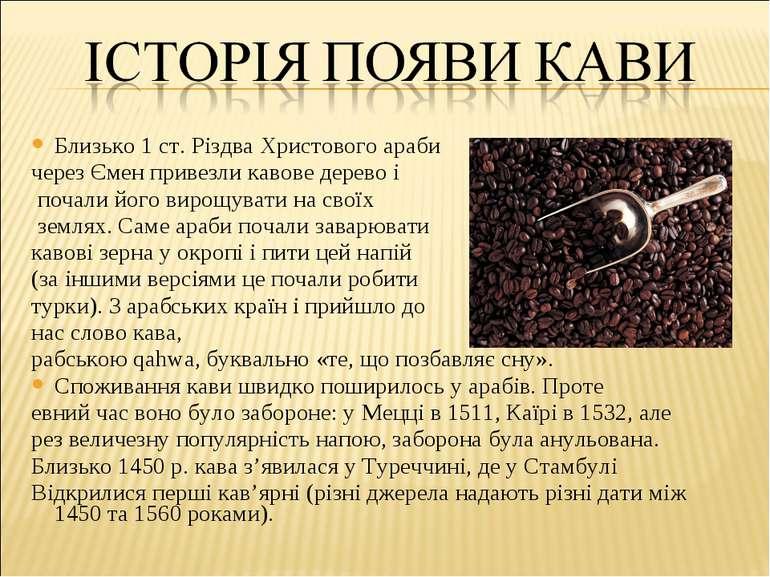 Близько 1 ст. Різдва Христового араби через Ємен привезли кавове дерево і поч...