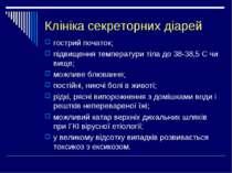 Клініка секреторних діарей гострий початок; підвищення температури тіла до 38...