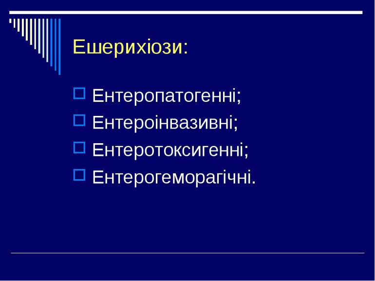 Ешерихіози: Ентеропатогенні; Ентероінвазивні; Ентеротоксигенні; Ентерогемораг...