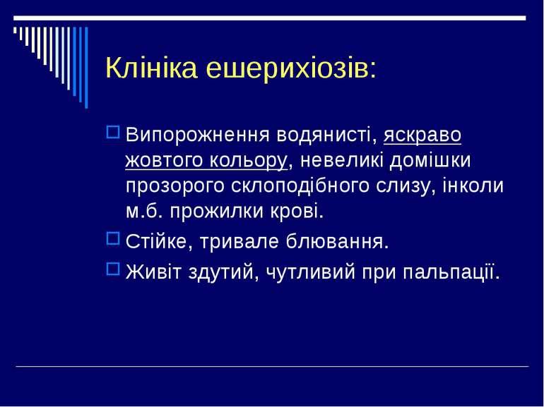 Клініка ешерихіозів: Випорожнення водянисті, яскраво жовтого кольору, невелик...