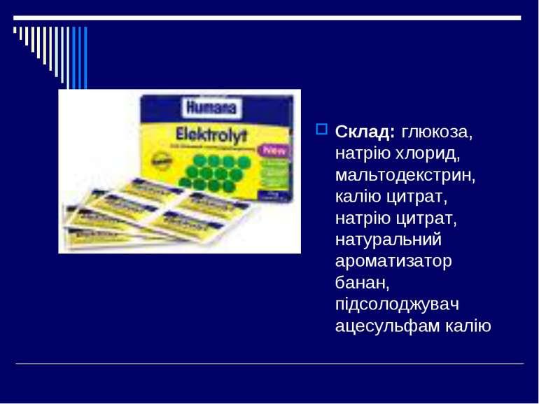 Склад: глюкоза, натрію хлорид, мальтодекстрин, калію цитрат, натрію цитрат, н...