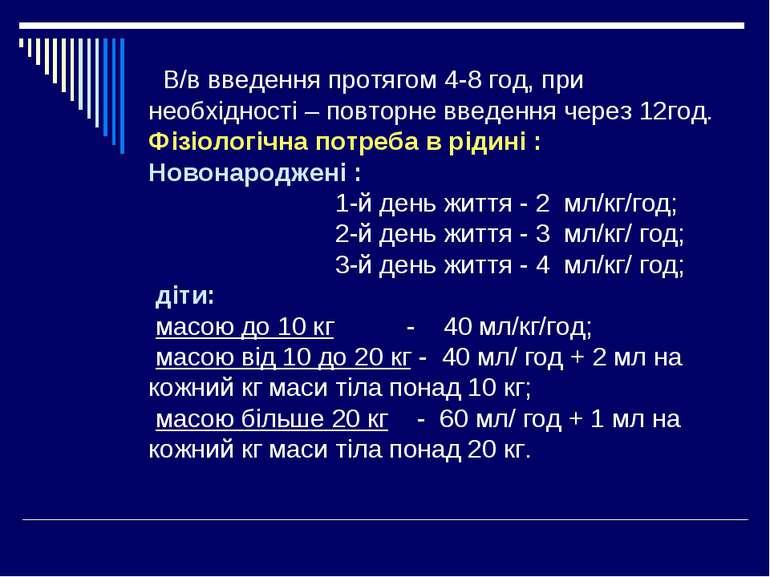 В/в введення протягом 4-8 год, при необхідності – повторне введення через 12г...
