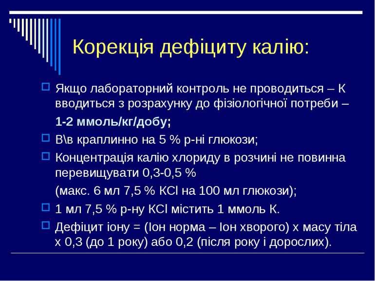 Корекція дефіциту калію: Якщо лабораторний контроль не проводиться – К вводит...
