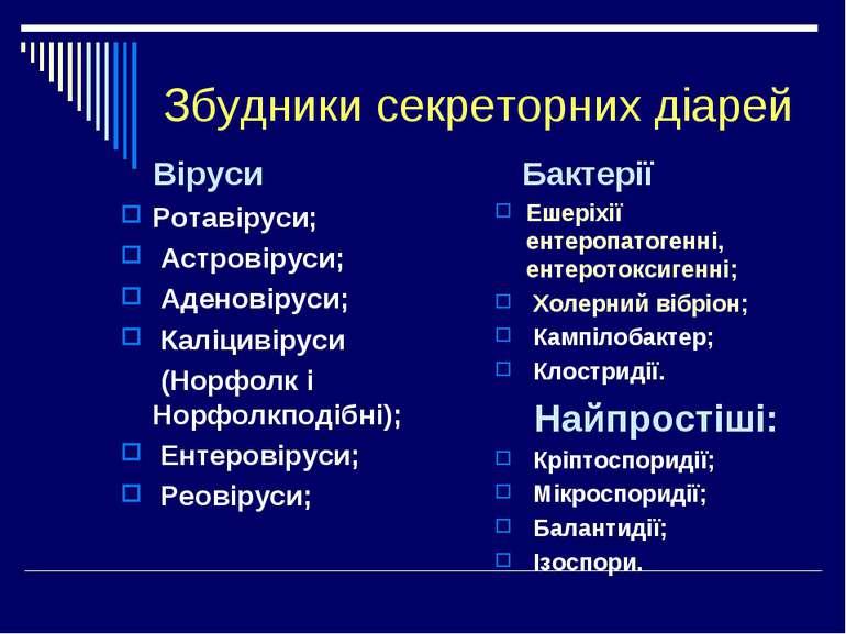 Збудники секреторних діарей Віруси Ротавіруси; Астровіруси; Аденовіруси; Калі...