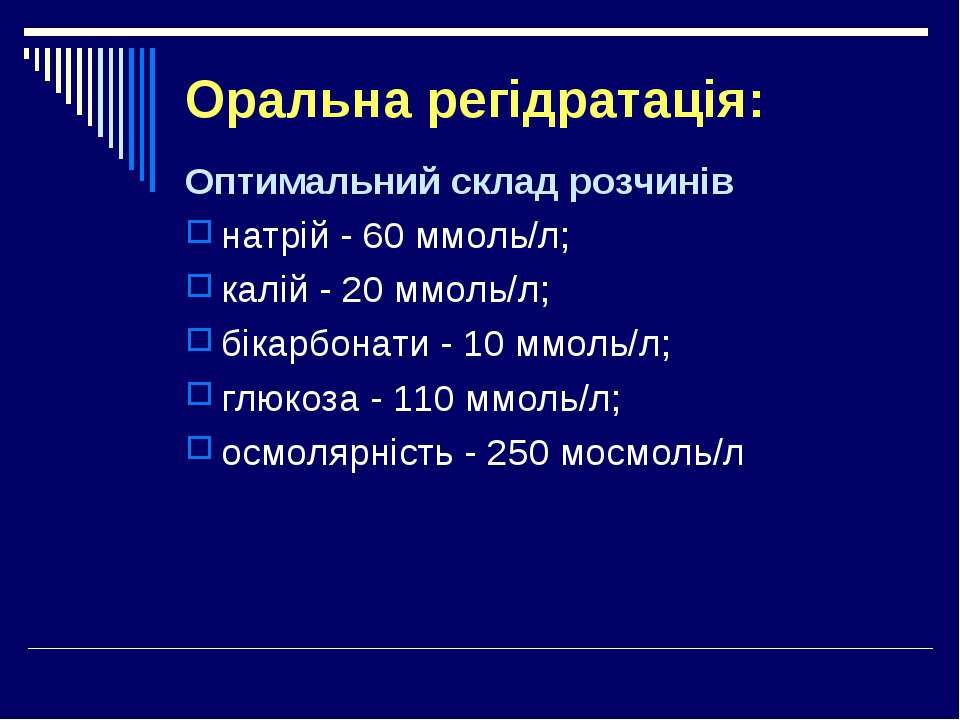 Оральна регідратація: Оптимальний склад розчинів натрій - 60 ммоль/л; калій -...