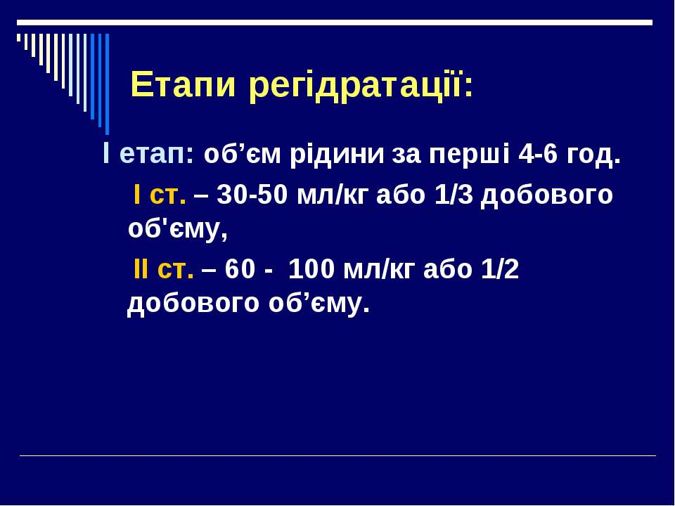 Етапи регідратації: І етап: об'єм рідини за перші 4-6 год. І ст. – 30-50 мл/к...