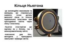 Кільця Ньютона це колоподібні максимуми та мінімуми, які з'являються навколо ...