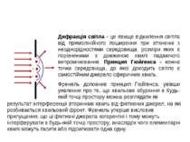 Дифракція світла - це явище відхилення світла від прямолінійного поширення пр...