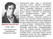 Френель Огюстен Жан (1788 - 1827) Член Лондонського королівського товариства ...
