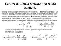 ЕНЕРГІЯ ЕЛЕКТРОМАГНІТНИХ ХВИЛЬ Вектор потоку енергії електромагнітних хвиль -...