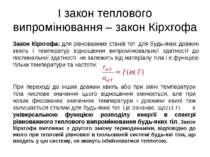 І закон теплового випромінювання – закон Кірхгофа Закон Кірхгофа: для рівнова...