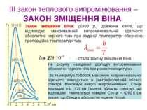 ІІІ закон теплового випромінювання – ЗАКОН ЗМІЩЕННЯ ВІНА - стала закону зміще...