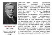 ВІЛЬГЕЛЬМ ВІН 1864–1928 Лаурет Нобелівської премії з фізики за 1911р. Німецьк...