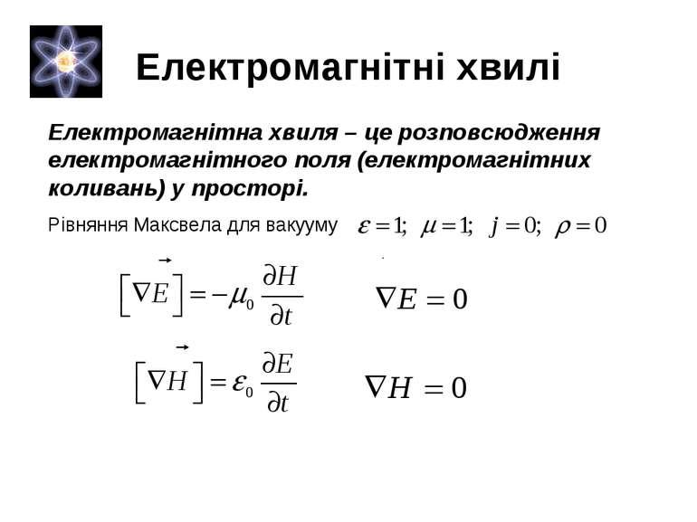 Електромагнітні хвилі Електромагнітна хвиля – це розповсюдження електромагніт...