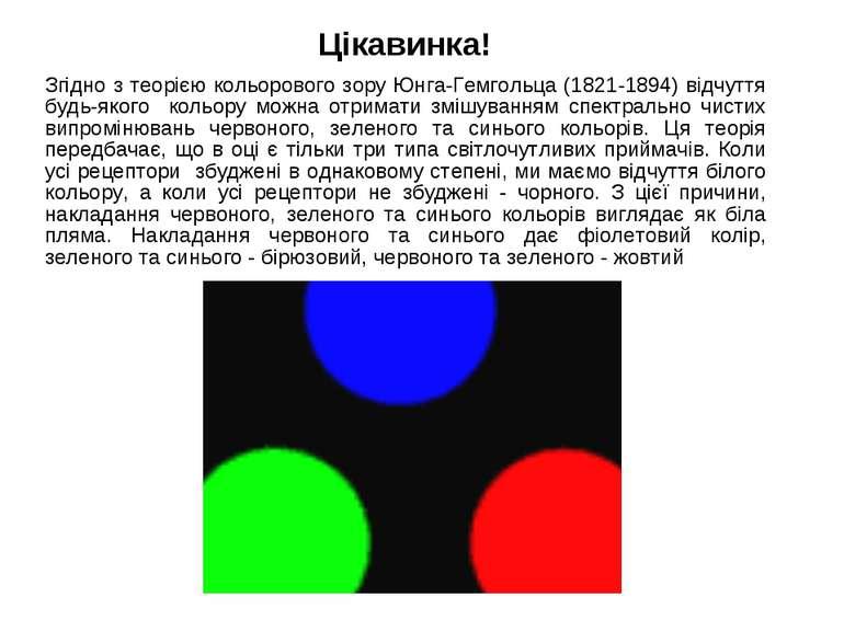 Цікавинка! Згідно з теорією кольорового зору Юнга-Гемгольца (1821-1894) відчу...