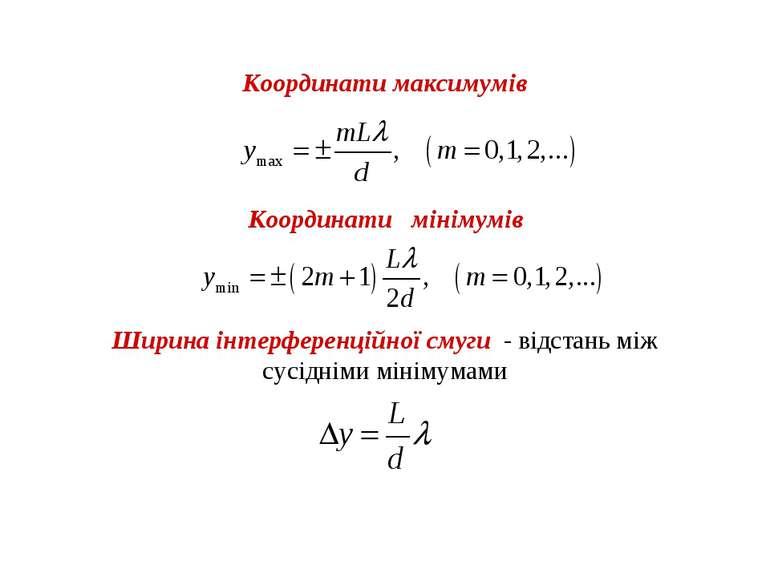 Координати максимумів Координати мінімумів Ширина інтерференційної смуги - ві...