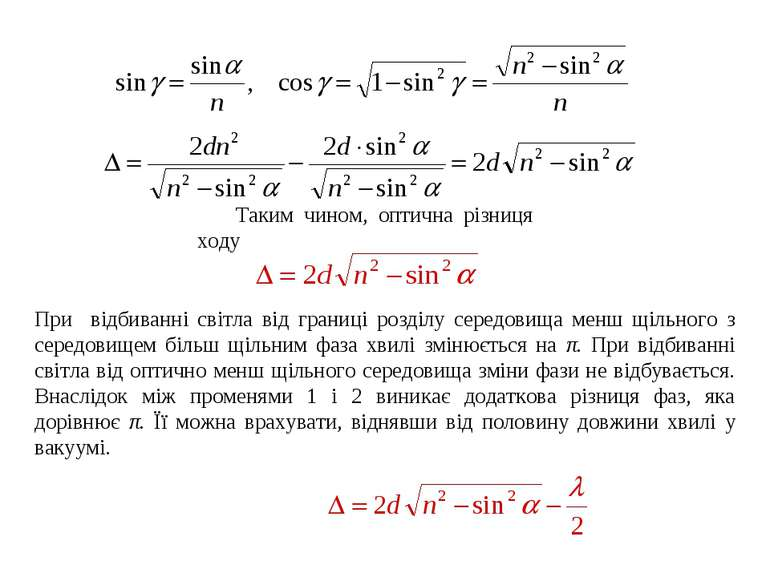 Таким чином, оптична різниця ходу При відбиванні світла від границі розділу с...