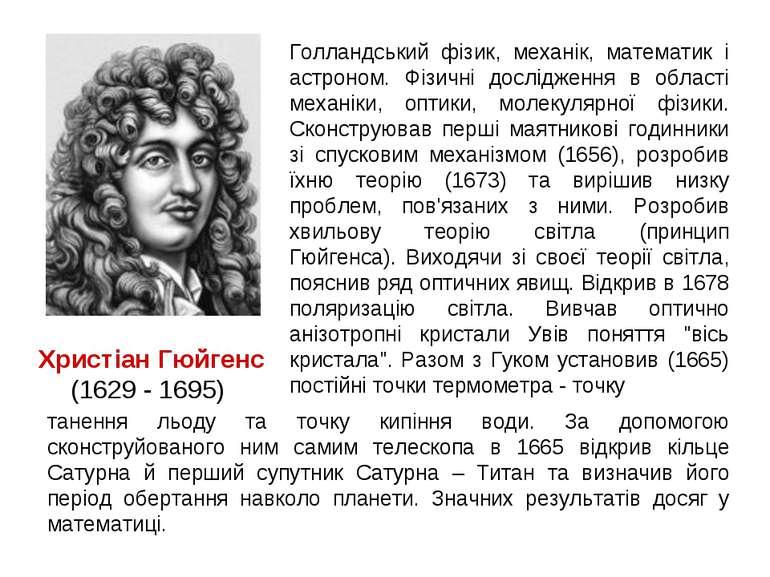 Христіан Гюйгенс (1629 - 1695) Голландський фізик, механік, математик і астро...