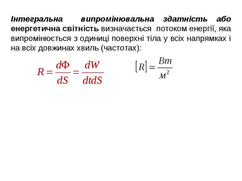 Інтегральна випромінювальна здатність або енергетична світність визначається ...