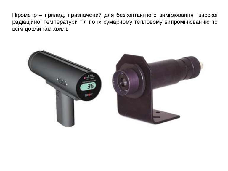 Пірометр – прилад, призначений для безконтактного вимірювання високої радіаці...