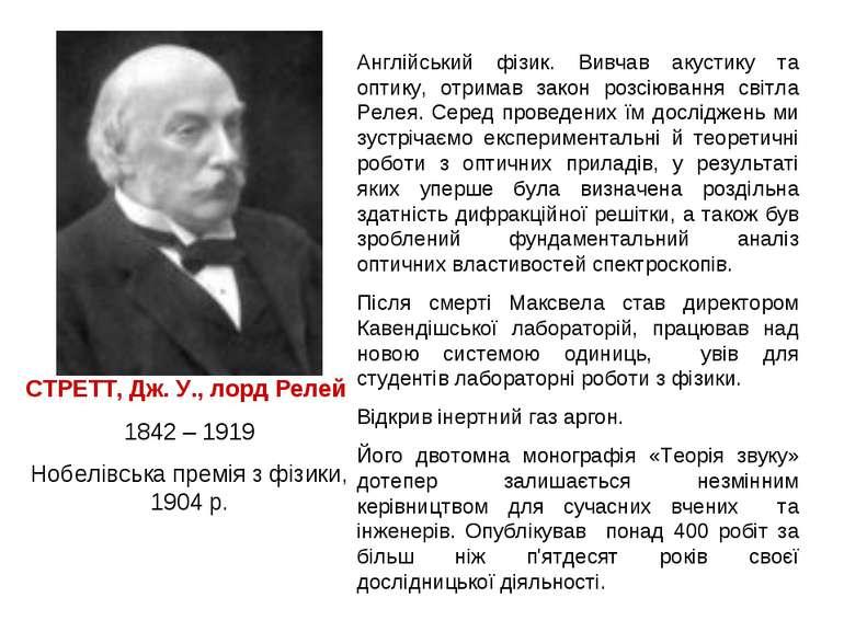 CTPETT, Дж. У., лорд Релей 1842 – 1919 Нобелівська премія з фізики, 1904 р. А...