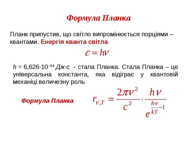 Формула Планка Планк припустив, що світло випромінюється порціями – квантами....