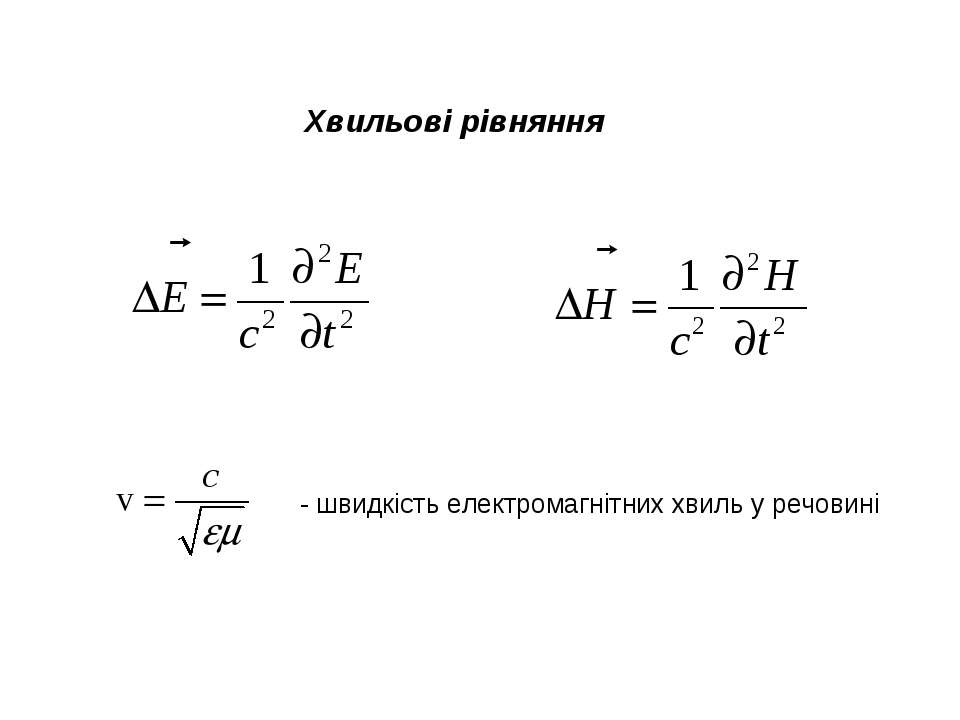 Хвильові рівняння - швидкість електромагнітних хвиль у речовині
