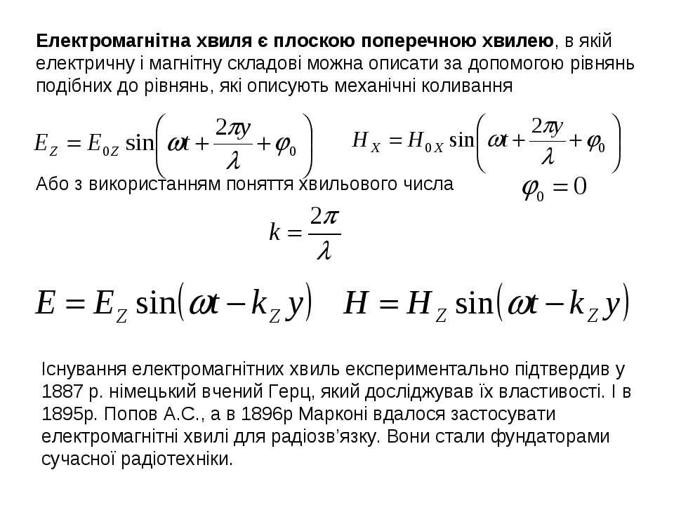 Електромагнітна хвиля є плоскою поперечною хвилею, в якій електричну і магніт...