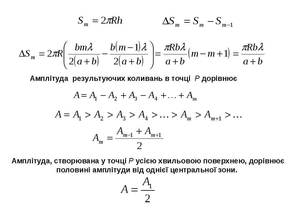 Амплітуда результуючих коливань в точці Р дорівнює Амплітуда, створювана у то...