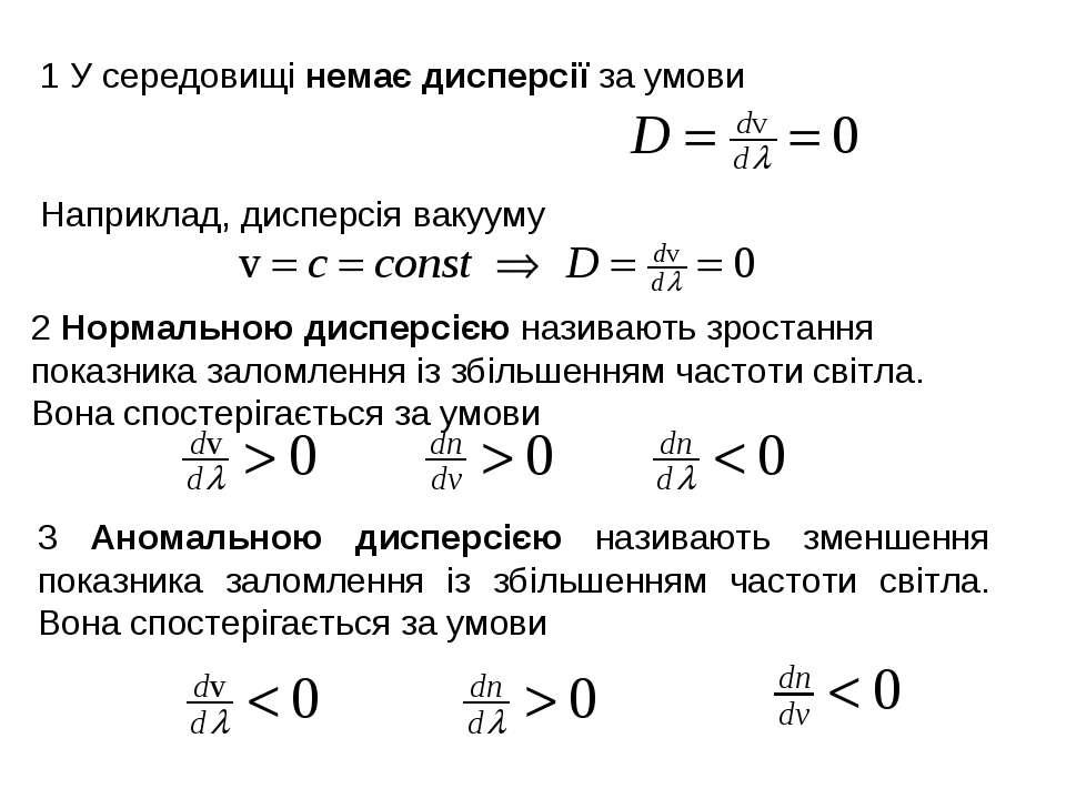 1 У середовищі немає дисперсії за умови Наприклад, дисперсія вакууму 2 Нормал...