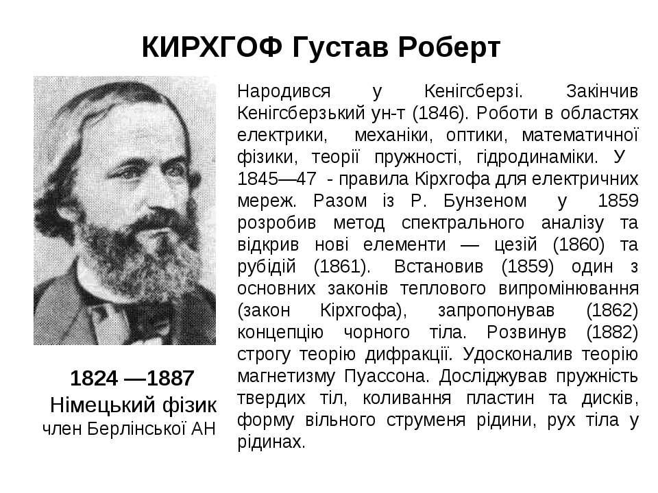 КИРХГОФ Густав Роберт 1824 —1887 Німецький фізик член Берлінської АН Народив...