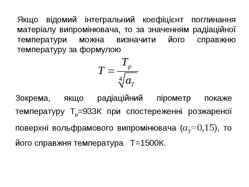 Якщо відомий інтегральний коефіцієнт поглинання матеріалу випромінювача, то з...