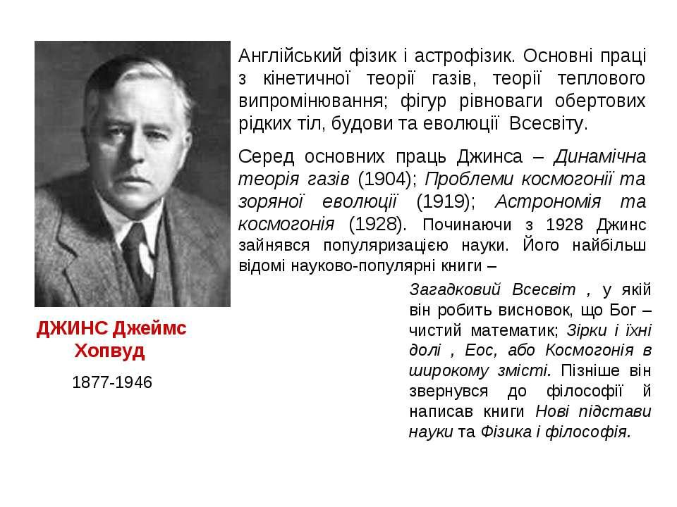 ДЖИНС Джеймс Хопвуд 1877-1946 Англійський фізик і астрофізик. Основні праці з...