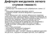Дифтерія мигдаликів легкого ступеня тяжкості: – початок гострий; – температ...