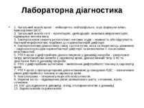 Лабораторна діагностика 1. Загальний аналіз крові – лейкоцитоз, нейтрофільоз,...