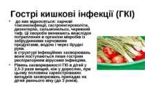 Гострі кишкові інфекції (ГКІ) до них відносяться: харчові токсикоінфекції, га...