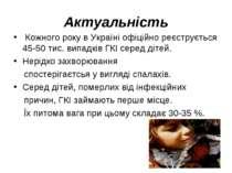 Актуальність Кожного року в Україні офіційно реєструється 45-50 тис. випадків...