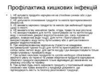 Профілактика кишкових інфекцій 1. НЕ купувати продукти харчування на стихійни...