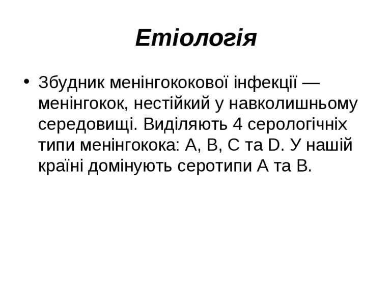 Етіологія Збудник менінгококової інфекції — менінгокок, нестійкий у навколишн...