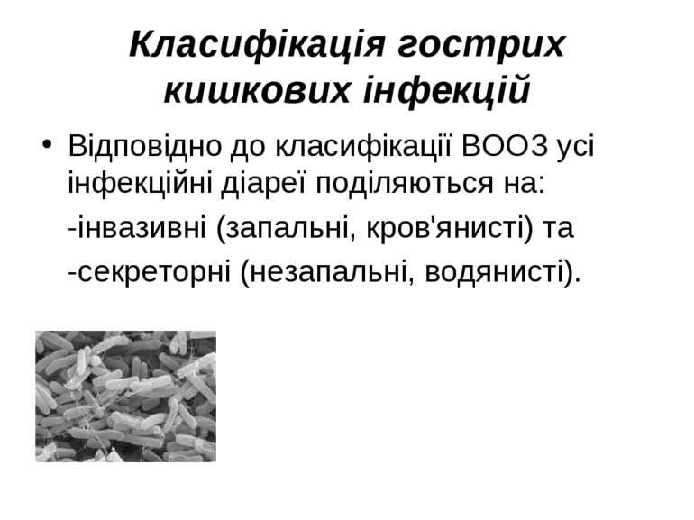 Класифікація гострих кишкових інфекцій Відповідно до класифікації ВООЗ усі ін...