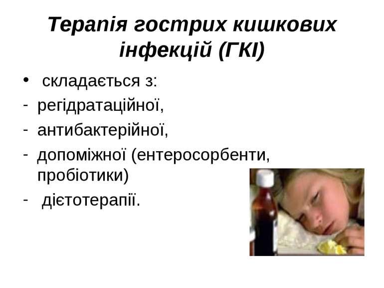 Терапія гострих кишкових інфекцій (ГКІ) складається з: регідратаційної, антиб...