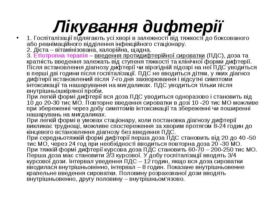 Лікування дифтерії 1. Госпіталізації підлягають усі хворі в залежності від тя...