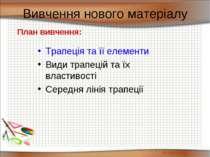 Вивчення нового матеріалу Трапеція та її елементи Види трапецій та їх властив...