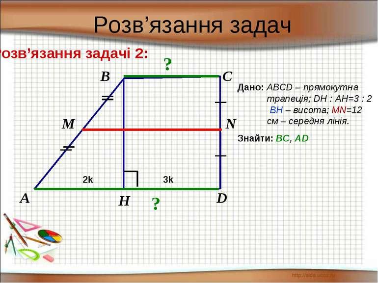 Розв'язання задач Розв'язання задачі 2: D А С Дано: ABCD – прямокутна трапеці...