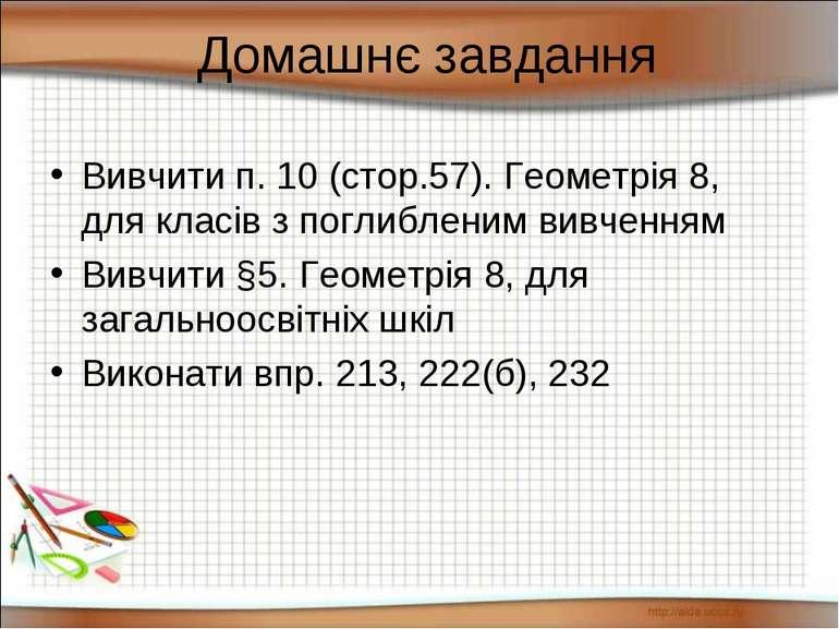 Домашнє завдання Вивчити п. 10 (стор.57). Геометрія 8, для класів з поглиблен...