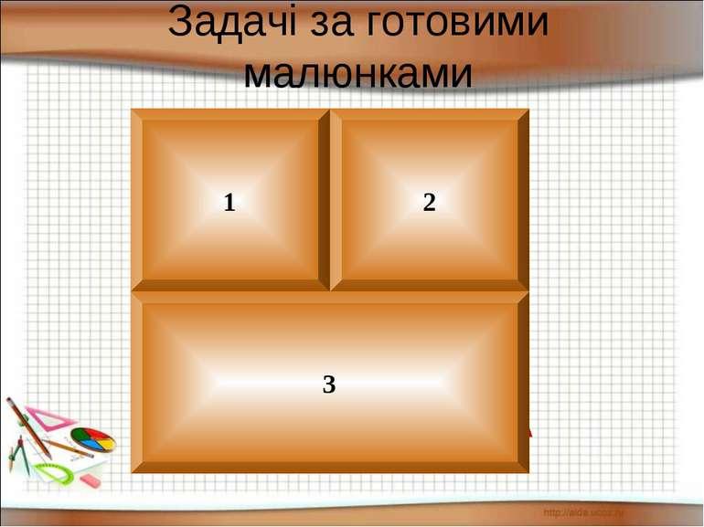 Задачі за готовими малюнками 1 2 3